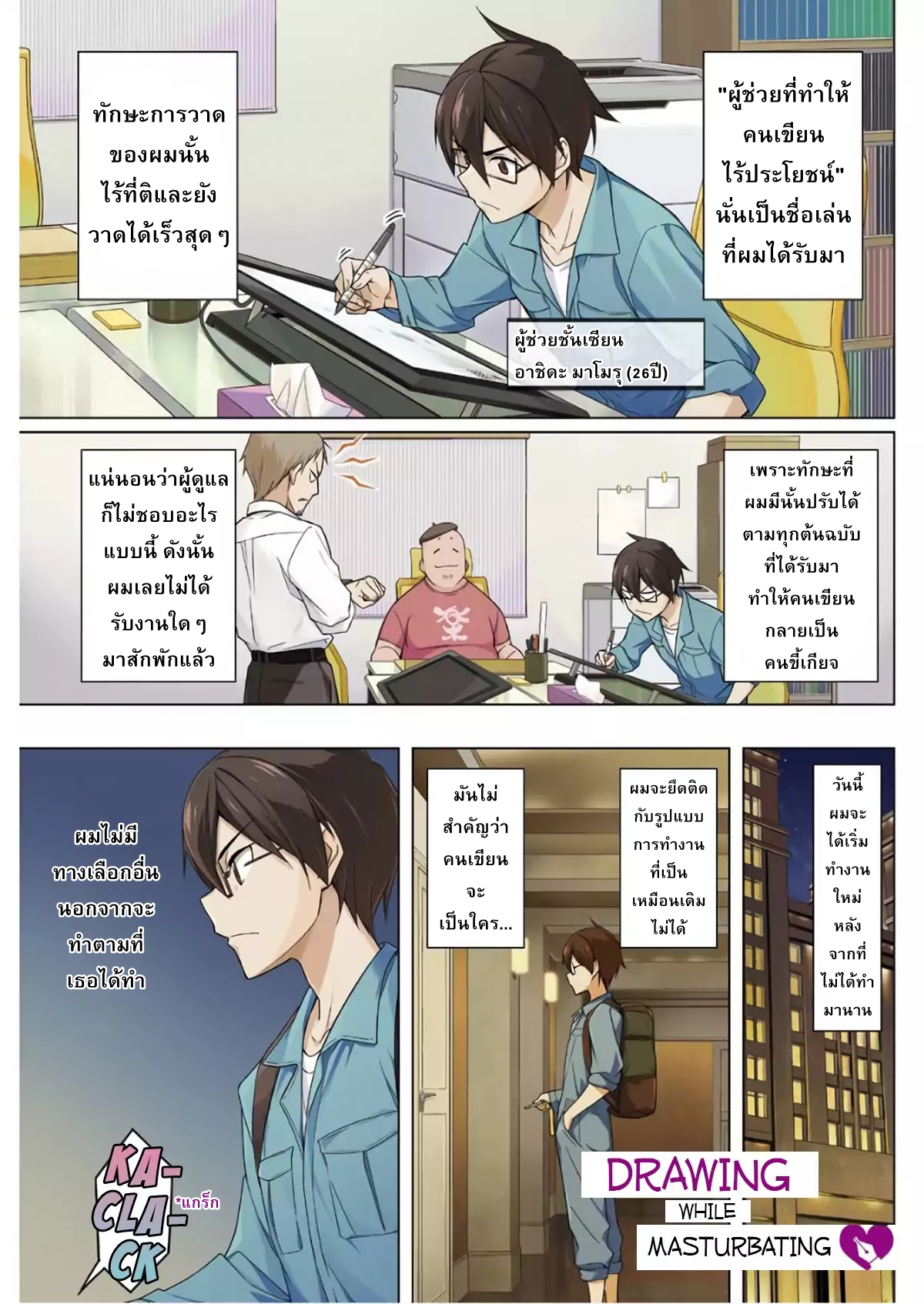 Are You Gonna Come? -ตอนที่ 1