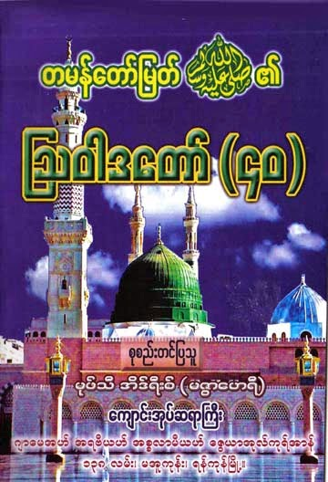 40 Hadith by Mufti Idris F.jpg