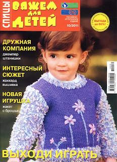 Журнал Вяжем для детей. Спицы № 10 2011