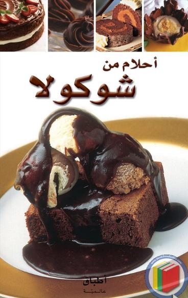 سلسلة أطباق عالمية: أحلام من شوكولا