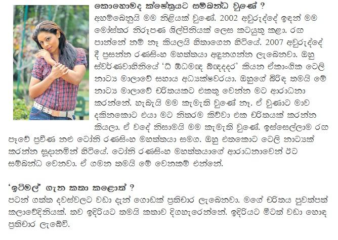 Sinhala news . rivira.lk