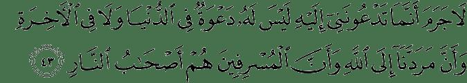 Surat Al Mu'min Ayat 43