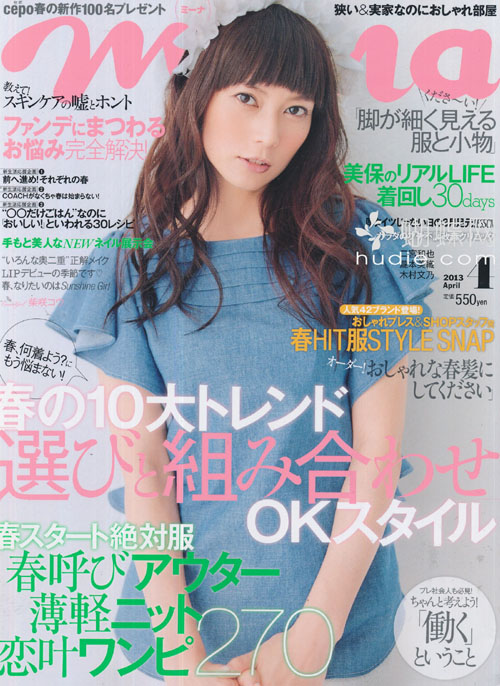 mina (ミーナ) April 2013 Shibasaki Kou 柴咲コウ japanese fashion magazines
