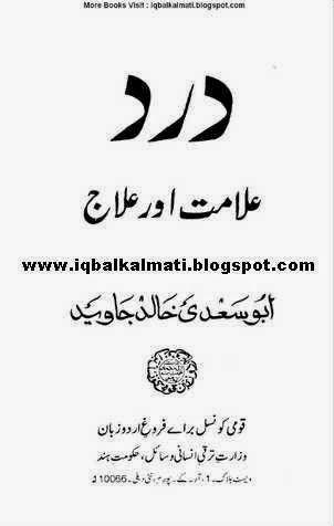 Dard Alamat Aur Elaaj By Hakeem Abu Sa'adi