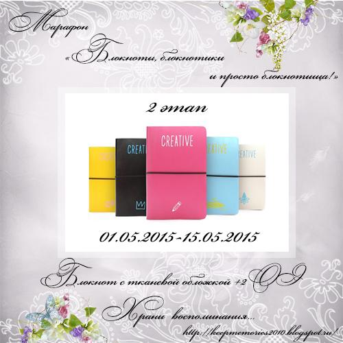 http://keepmemories2010.blogspot.ru/2015/05/2.html
