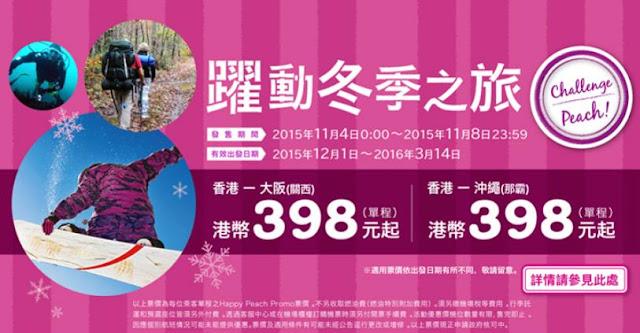 樂桃航空今晚(11月4日)零晨開賣「躍動冬季之旅」優惠! 香港飛 大阪/沖繩 單程$398起。