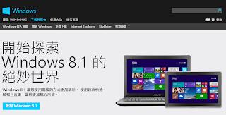 Capture 作業系統: 跟我一起安裝全新微軟 Windows 8.1