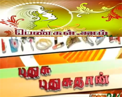 Pudhusu Pudhusa 22-04-2014 Pengal Dot Com – Ladies Mega tv Show