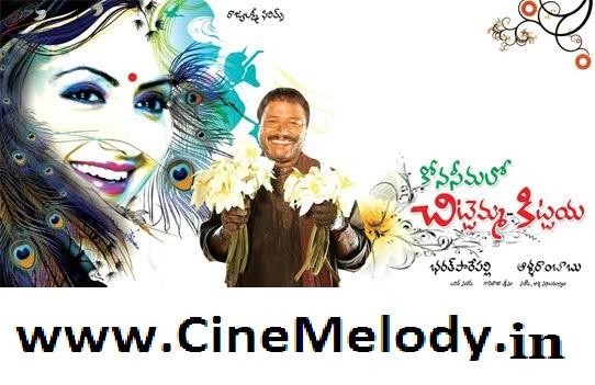 Konaseemalo Chittemma Kittayya Telugu Mp3 Songs Free  Download  2009