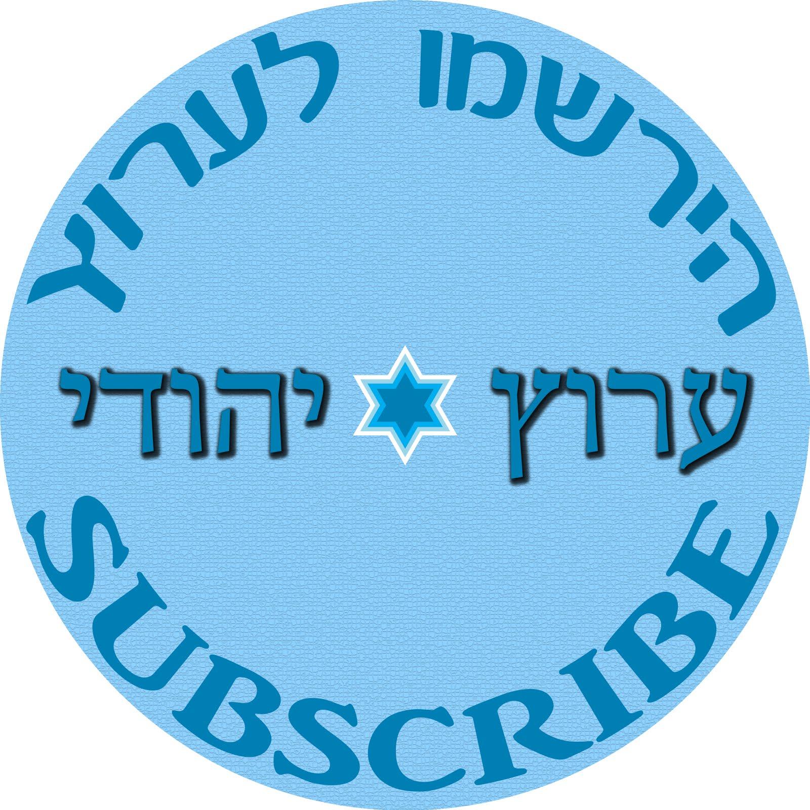 ערוץ יהודי - פרשת השבוע, הרצאות ודרשות יהדות