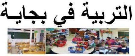 التربية في بجاية