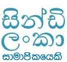 Sindi Lanka