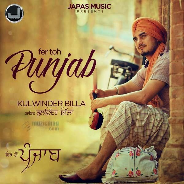 Download Song Manwa Of October Movie: Fer Ton Punjab All Songs Lyrics & Videos