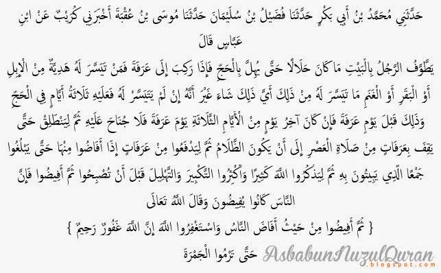 Quran Surat al Baqarah ayat 199