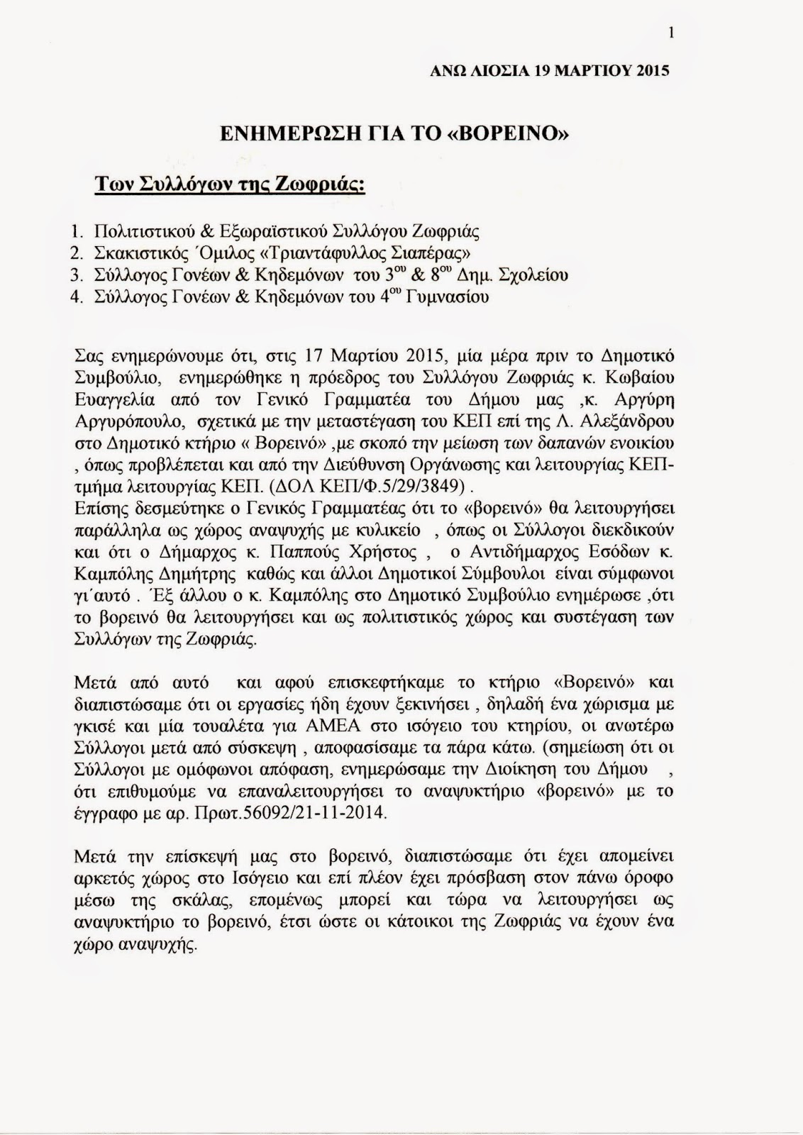 Ο σύλλογος Ζωφριάς λέει ΝΑΙ για το ΚΕΠ και ζητάει τη λειτουργία του  Αναψυκταρίου.