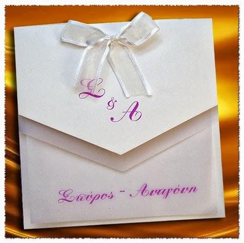 Προσκλητήρια Γάμου Μοντέρνα