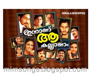Salt N Pepper Malayalam Songs - Best Product Of Pepper