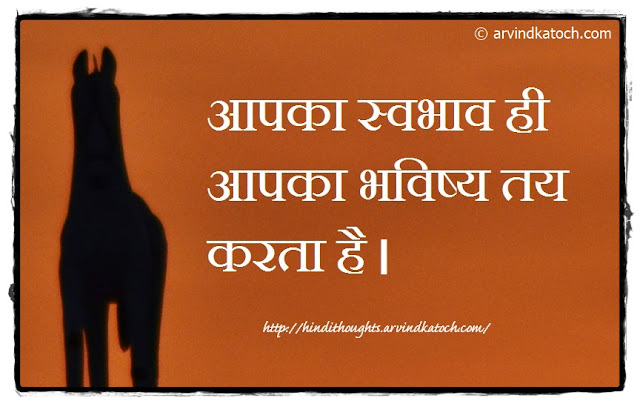 Hindi Thought, Quote, Decides, Future, nature