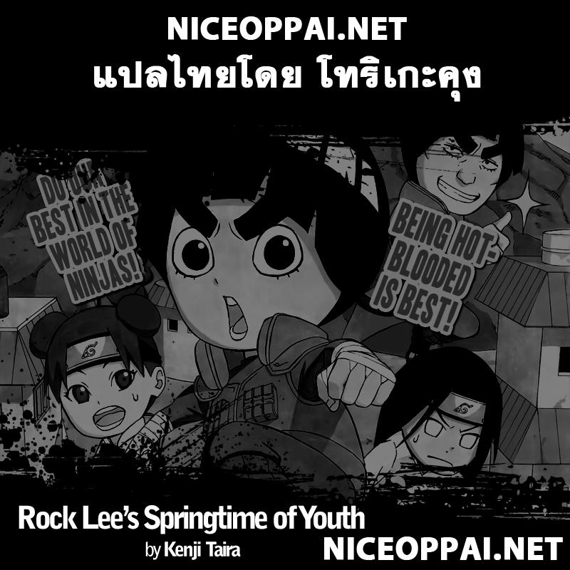 อ่านการ์ตูน Rock Lees Springtime of Youth 4 ภาพที่ 22