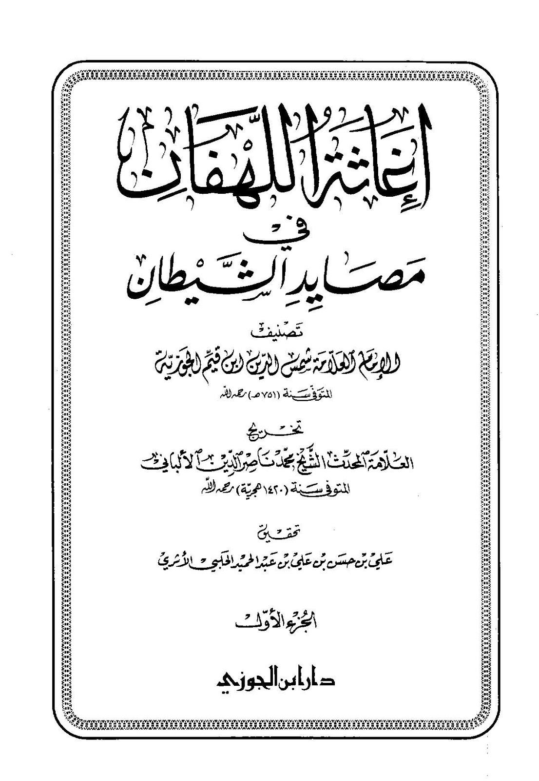 إغاثة اللهفان في مصايد الشيطان لابن القيم - تخريج الألباني pdf