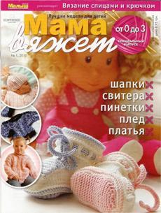 Мама вяжет Специальный выпуск № 1 2010