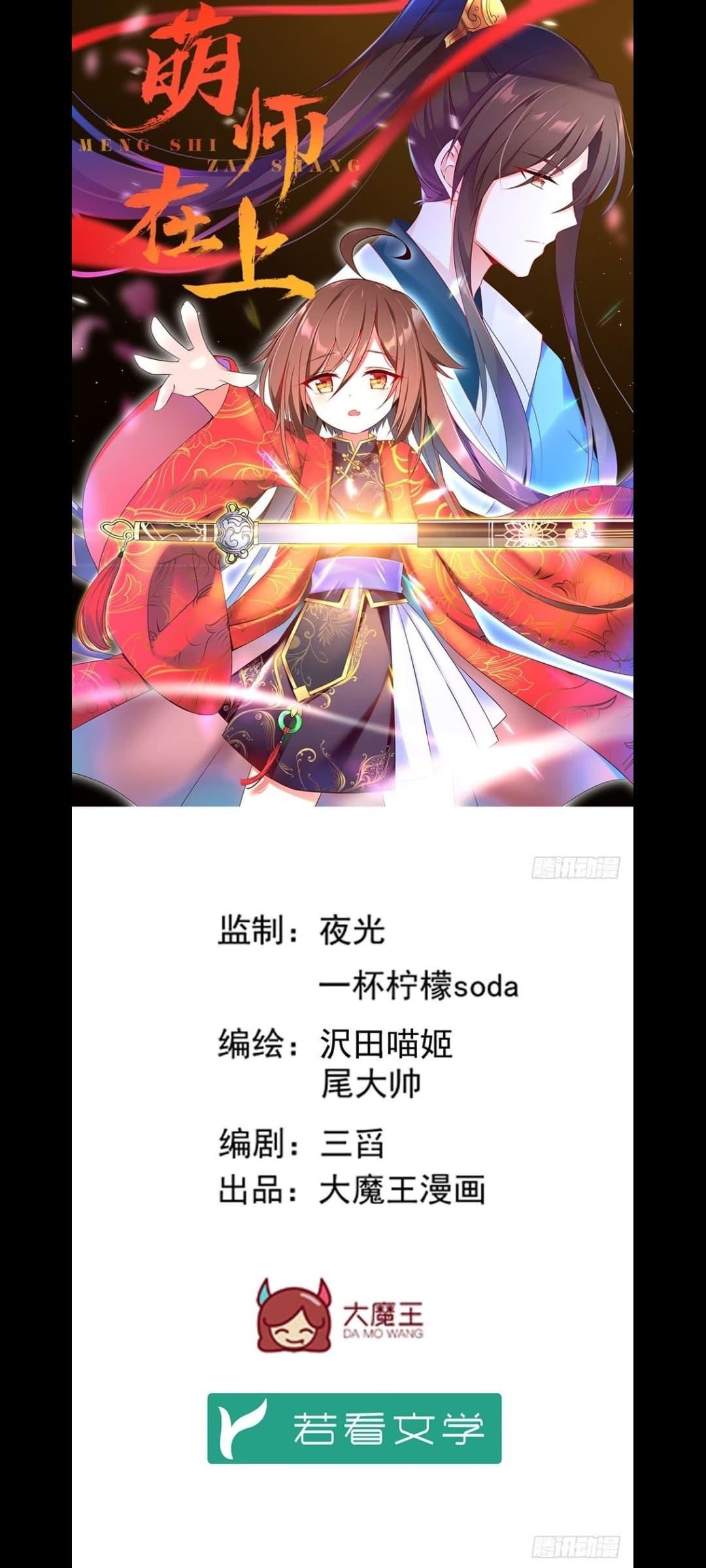 Meng Shi Zai Shang-ตอนที่ 5