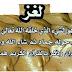 """لغز """" ما هو الشيء الذي خلقه الله تعالى نبات ثم حوله جماد ثم شاء الله وجعله حيوان """" وذكر في القرآن الكريم"""