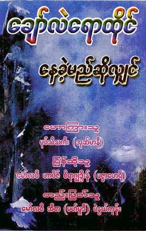 Chaw Lae Yaw Htai Nay Khae myee So Lhin F.jpg