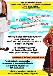 Χορευτικά τμήματα Ελληνικών παραδοσιακών χορών στην Ενορία μας
