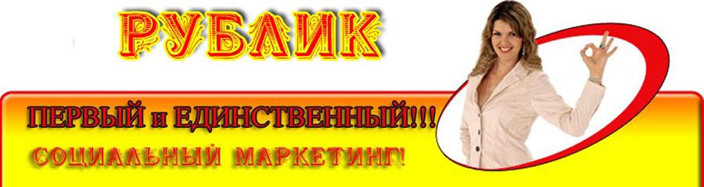 РУБЛИК - ТВОЙ ШАНС НА УСПЕХ!