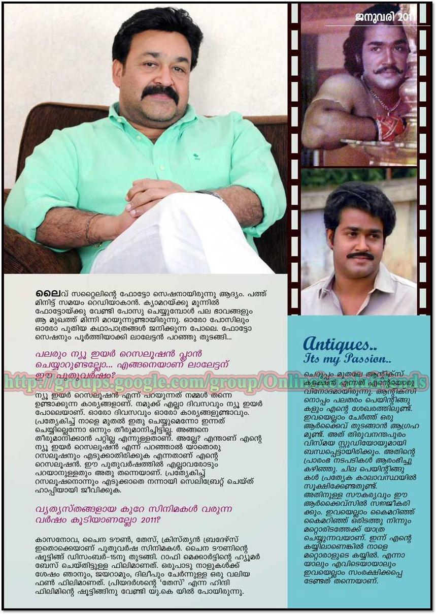 Malayalam Funny Scraps Malayalam actor mohan lal