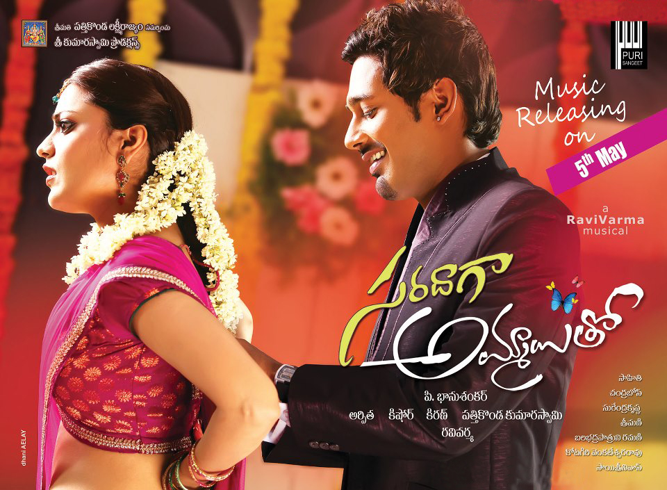 Watch Saradaga Ammayitho 2013 Telugu Movie Online