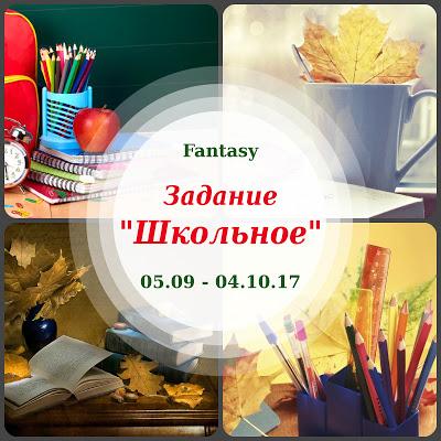 """Задание № 36 """"Школьное"""" до 04/10"""