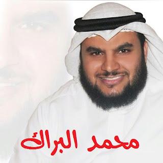 محمد البراك