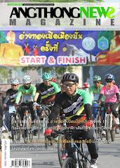 Update : AngthongNews Magazine ฉบับเดือน เมษายน 2560