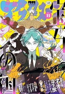 アフタヌーン 2014年11月号 Complete (Afternoon 2014-11) zip rar Comic dl torrent raw manga raw