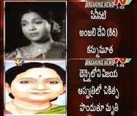 Actress Anjali Devi Died at Chennai Vijaya Hospital