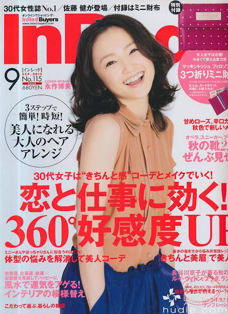 In Red (インレッド)  September 2012年9月 永作博美 hiromi nagasaku japanese fashion magazine scans