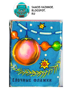 Бумажные флажки гирлянда СССР новогодняя ёлочная