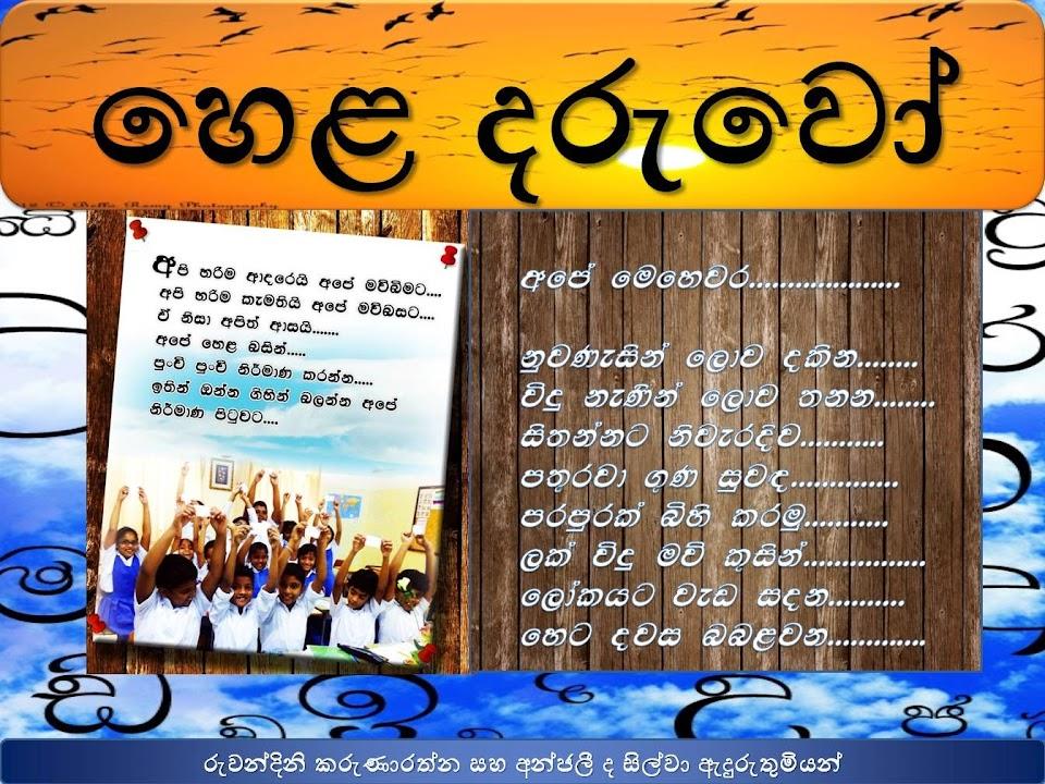 SLSM Sinhala Blog - හෙළ දරුවෝ