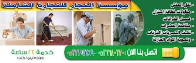 شركة خزانات بالمدينة 0536680270 النجار