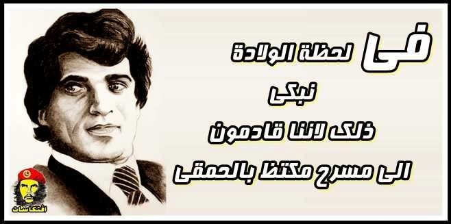احمد مطر : فى لحظة الولادة نبكى !