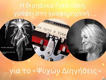 Ειρηάννα Γιαλιτάκη, γράφει στη γραφομηχανή…