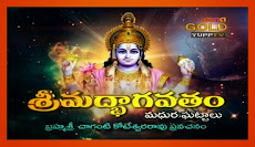 శ్రీ మద్భాగవతం - మధుర ఘట్టాలు -చాగంటి కోటేశ్వర్ రావు - 2014 - MAMA GOLD