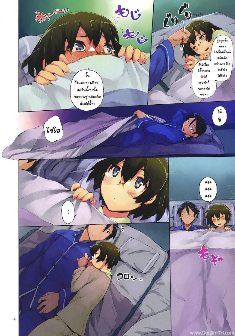 นอนไม่หลับ จับกดให้นอน - หน้า 2