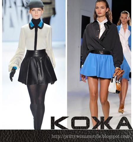 Мода 2013 Кожа - кожено яке, кожена пола