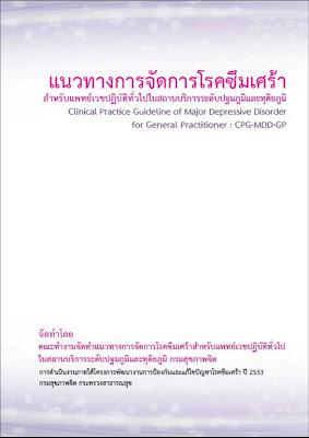 prognosis of major depressive disorder pdf