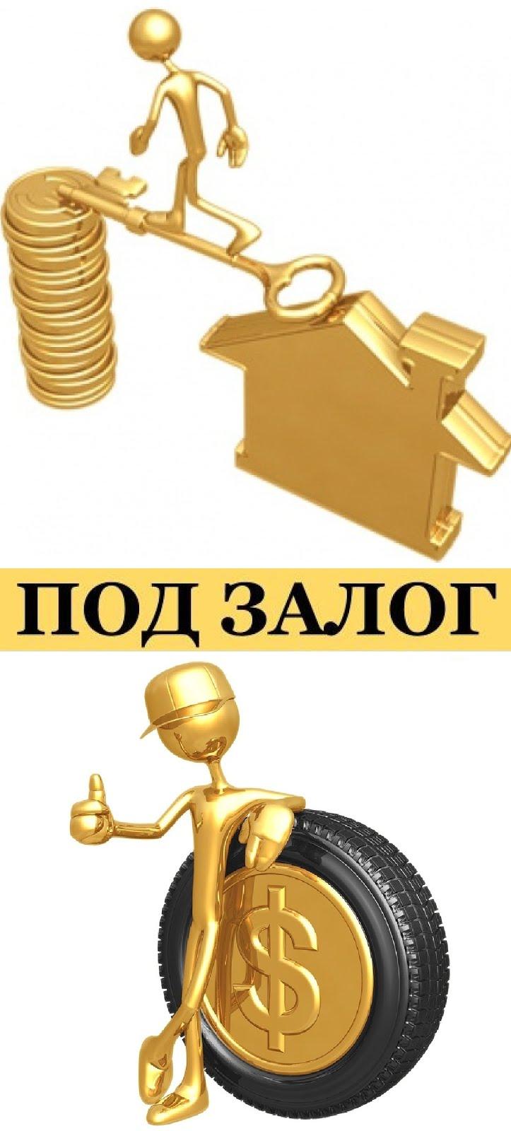 Заем и кредит
