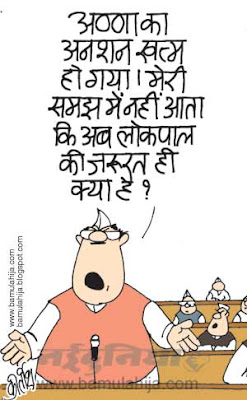 jan lokpal bill cartoon, anna hazare cartoon, congress cartoon, parliament, indian political cartoon, corruption cartoon, corruption in india