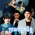 Bra Ob Duong Chit [20 End] Thai Drama Khmer Movie